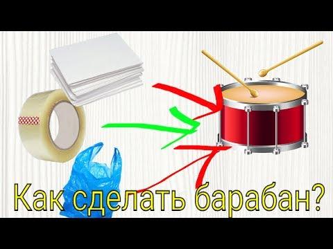 как сделать крутой барабан?