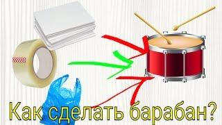 как сделать барабан