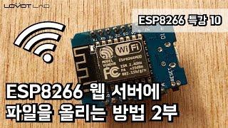 ESP8266 ESP8266 웹 서버에 파일을 올리는 …