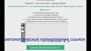 Автоматический Заработок при Помощи Программ | Linkreader Программа для Автоматического