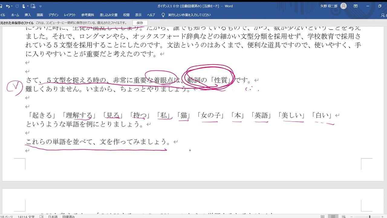 英語3-3 5文型で読む(1) 主文構造 - YouTube