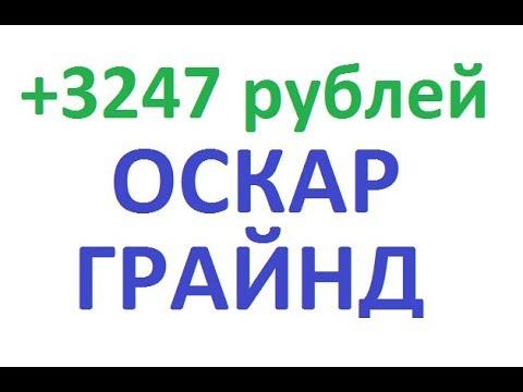 НЕ МАРТИНГЕЙЛ. +3247 рублей по Оскару Грайнду