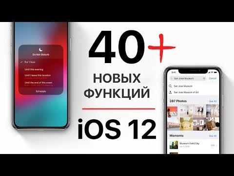 40+ скрытых функций iOS 12 для iPhone и iPad. Apple про это не рассказывала!
