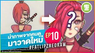 นำภาพจากคนดูมาวาดใหม่ | #FatlipzRedraw EP10