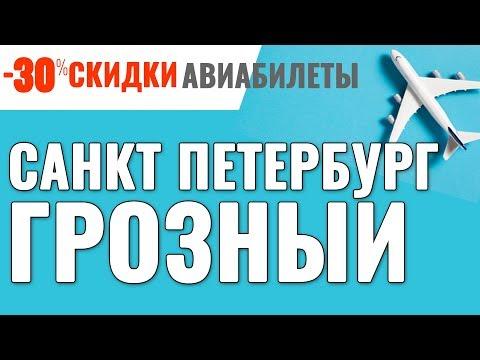 Санкт Петербург Грозный Авиабилеты Дешевые Билеты на Самолет