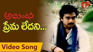 Abhinandana Songs - Premaledhani - Karthik - Sobhana - Melody Song