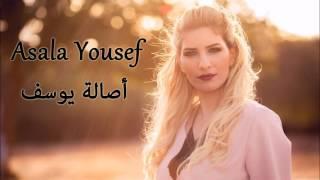 Asala Yousef - Te3b Elmeshwar  2017 أصالة يوسف - تعب المشوار