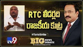 Big News Big Debate : RTC లీడర్లది రాజకీయ కుట్ర : Gangula Kamalakar