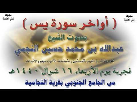 أواخر سورة يس بصوت الشيخ عبدالله بن محمد النجمي فجرية الأربعاء 16-10-1440هـ