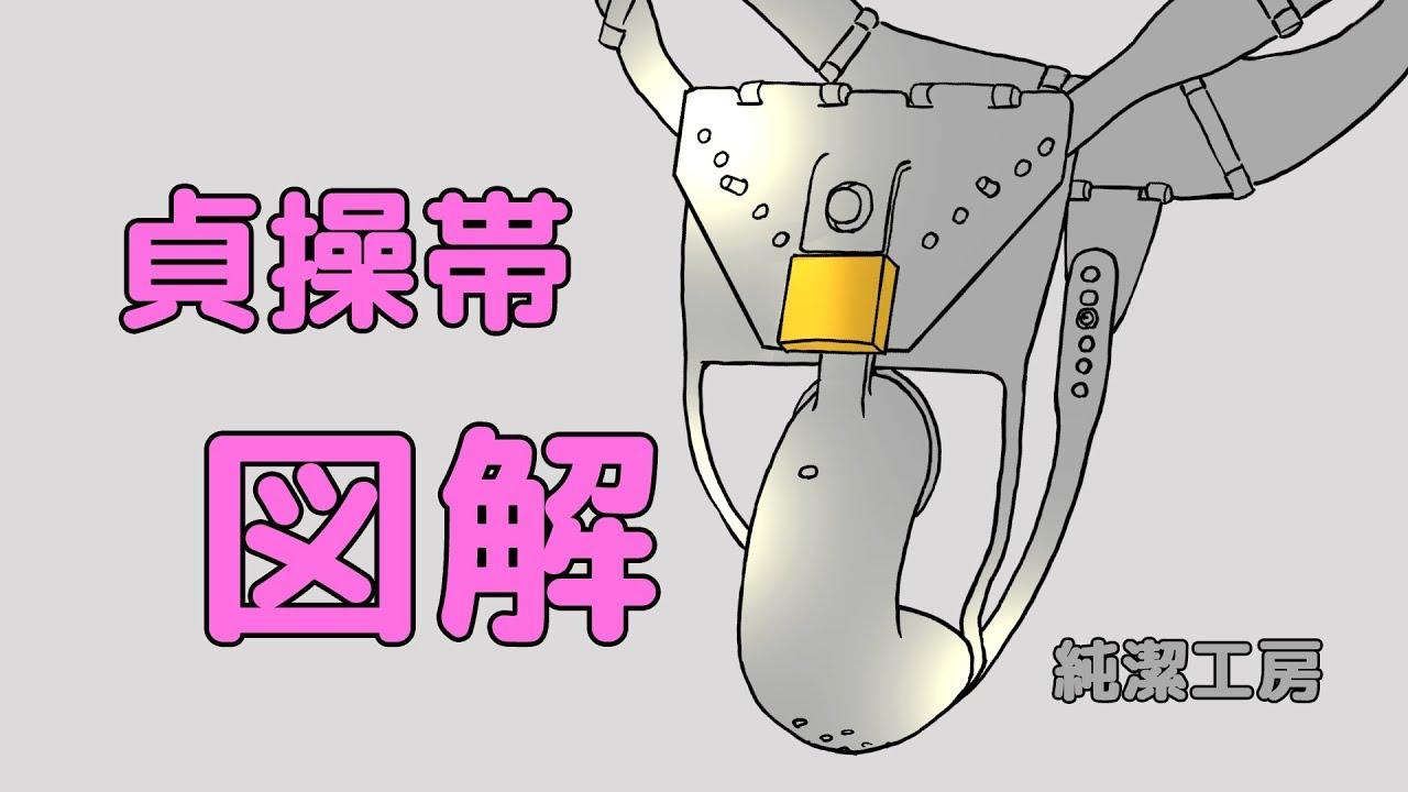 帯 付け方 🤪貞操 貞操帯1000日実体験記 vol.3