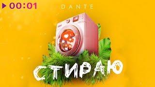 Dante - Стираю | Official Audio | 2018