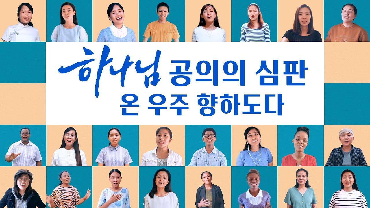 찬양 뮤직비디오/MV<하나님 공의의 심판 온 우주 향하도다> (영어 찬양)