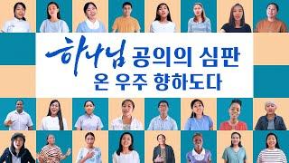 워십 찬양 뮤직비디오MV<하나님 공의의 심판 온 우주 향하도다> (영어 찬양)