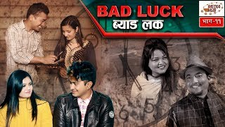 Bad  Luck || Episode-11 || 24-February-2019 || By Media Hub Official Channel
