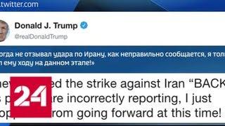 Смотреть видео Трамп заявил, что приказ на удар по Ирану он не отменял - Россия 24 онлайн