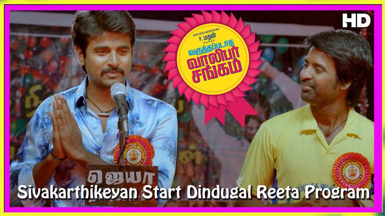 Varuthapadatha Valibar Sangam Tamil Movie Scenes Sivakarthikeyan Start Dindugal Reeta Program