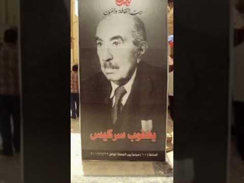 5 малоизвестных иракских армян, внесших свои имена в историю этой страны