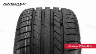 Обзор летней шины Goodyear EfficientGrip ● Автосеть ●