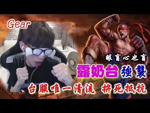 【花輪Gear】眼盲心也盲 會戰裝忙型李星 隊友送頭再表演FREESTYLE 李星本人COS現場!