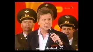 День Победы - Лев Лещенко(Больше видео и песен Льва Лещенко на сайте http://www.levleshenko.ru/, 2013-05-31T22:39:20.000Z)