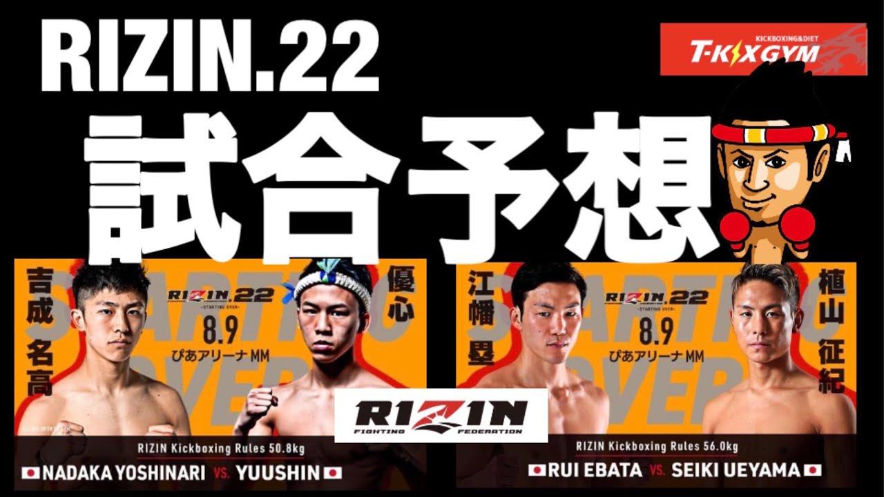 【予No.3】RIZIN.22 吉成vs優心 江幡vs植山 試合予想!皆さんの予想も教えて下さい!【試合予想】