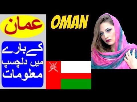 Oman Travel And History In Urdu - Documentary In Urdu - Amazing Effect In Urdu