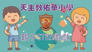 Publication Date: 2020-09-16 | Video Title: 天主教佑華小學 - 網上學習體驗活動(常識科 1)
