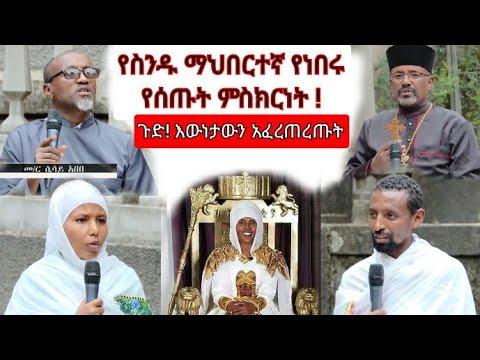 የስንዱ ወይም እኅተ ማርያም ማህበርተኛ የነበሩ፣ ዛሬ እውነታውን ለህዝቡ መሰከሩ! Ethiopian Orthodox Tewahedo Church Yene Tube