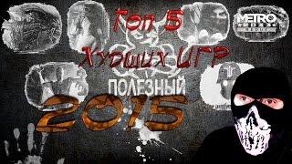 ТОП 5 Худших Игр 2015
