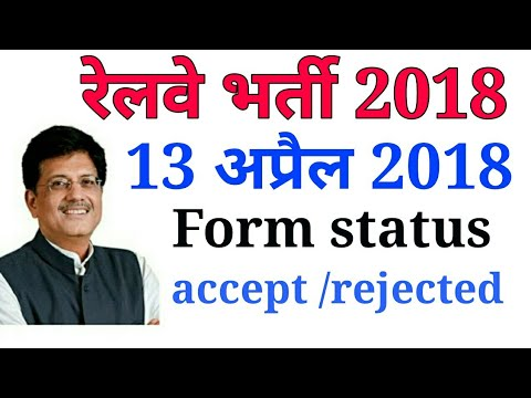 Railway recruitment 2018,form accept or reject status