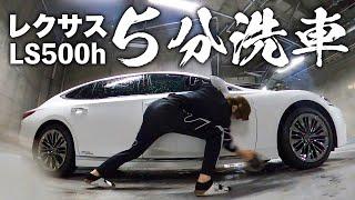 5分でレクサスを手洗い洗車する男。