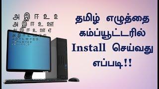 தமிழ் எழுத்தை கம்ப்யூட்டரில் Install செய்வது எப்படி!! | Install Tamil Font in PC screenshot 3