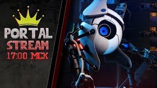 ЧЁРТОВЫ ПОРТАЛЫ #2 - Portal 2