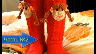 ВЯЗАНИЕ НАЧИНАЮЩИМ!ГОЛЬФЫ С АППЛИКАЦИЕЙ!ЧАСТЬ №2 Knitting!