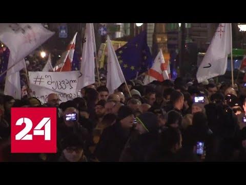 В Грузии оппозиция требует реформировать систему выборов - Россия 24