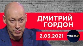 """Гордон на """"Украина 24"""". Проклятие Авакова, что произошло с Гонгадзе, амнистия капиталов, Горбачев"""