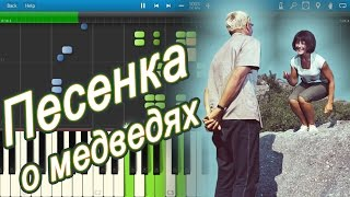 Песенка о медведях [Из кф Кавказская Пленница] (на пианино Synthesia)