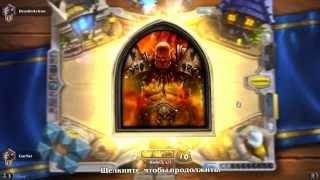 HearthStone - Как получить золотой портрет героя персонажа. Игра контроль колодой Гарроша Воина.
