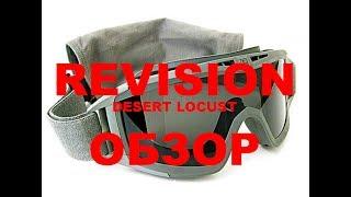 REVISION тактические очки - маска ОБЗОР. Desert Locust
