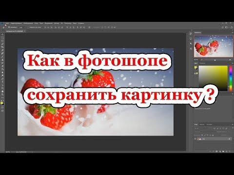 Как сохранить картинку в фотошопе