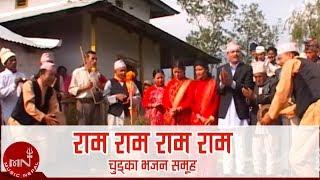 Chudka Bhajan - Rama Rama Rama