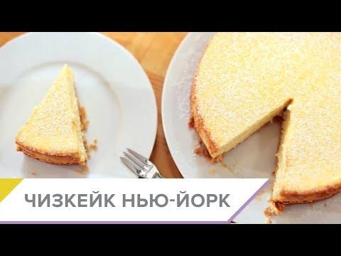 Чизкейк Нью-Йорк - пошаговый видео-рецепт