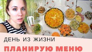 🍕МЕНЮ НА ПРАЗДНИЧНЫЙ СТОЛ 💛  ДЕНЬ ИЗ ЖИЗНИ МАМЫ 😍 #zhukovavlogs