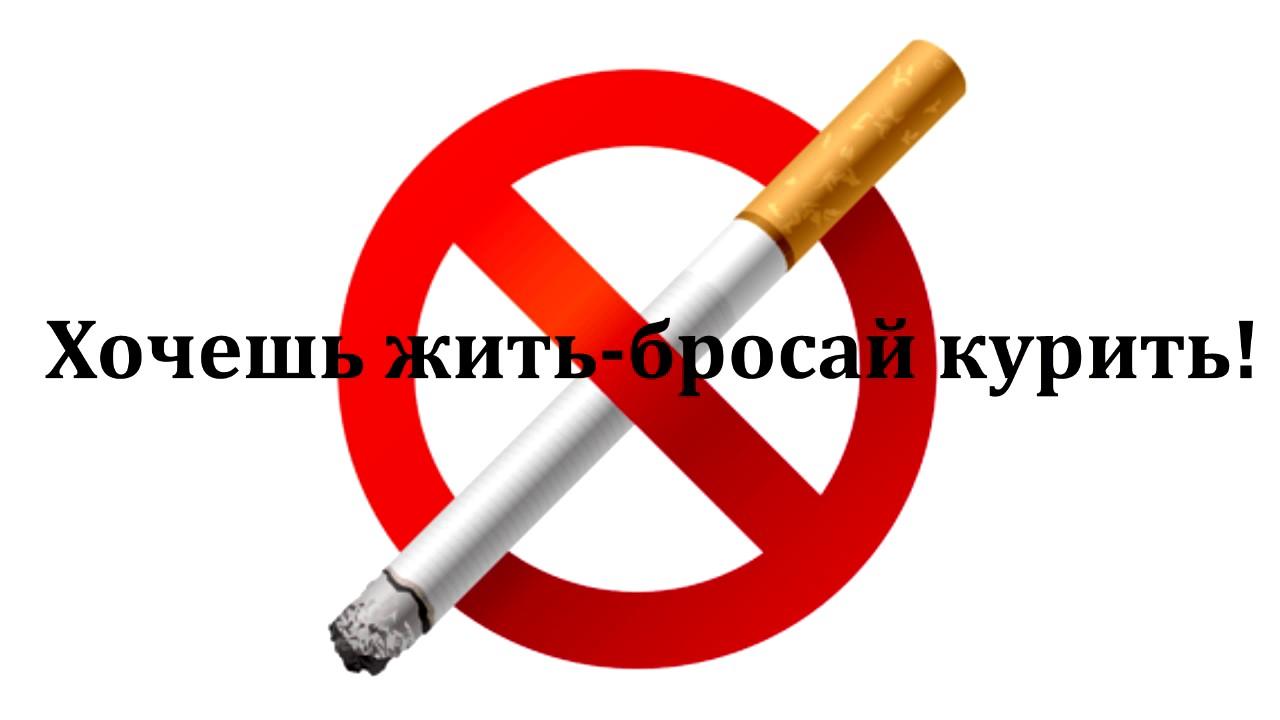 кто картинки день без курения всего подбирают