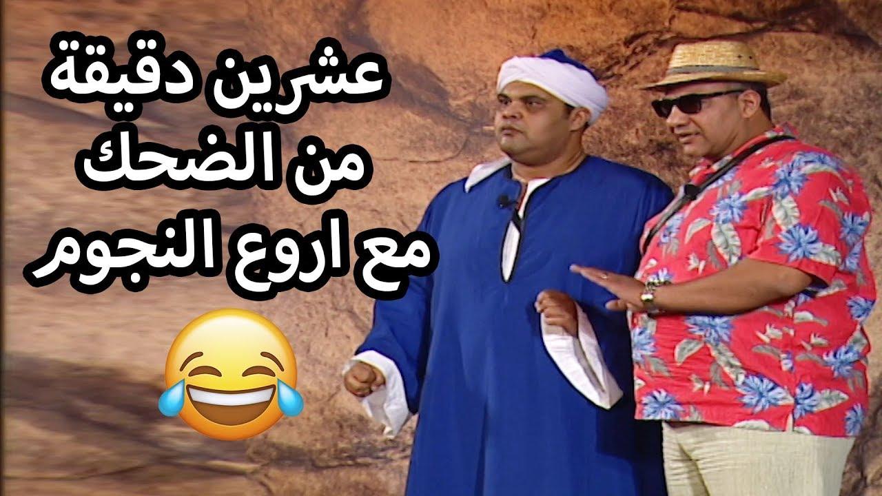 عشرين دقيقة من الضحك الهستيري مع نجوم تياترو مصر