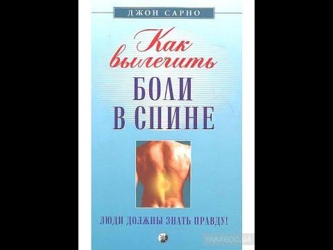 """Джон Сарно. Аудиокнига """"Как вылечить боли в спине"""". Глава первая."""