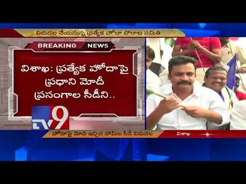 Hero Sivaji releases Modi Special Status promises video in Vizag - TV9