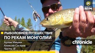 Рыболовное путешествие по рекам Монголии. 3 часть. А. Мишин. А. Соглаев. Anglers Chronicle