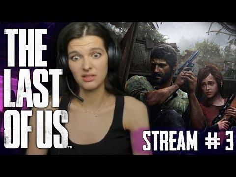 Видео: The Last of Us ♦ Прохождение на русском ♦ #3