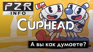 Cuphead. Ща всё будет